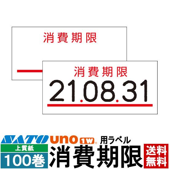 ハンドラベラー uno 1W 専用標準 ラベル 1W-5 消費期限 100巻 / SATO ( サトー )