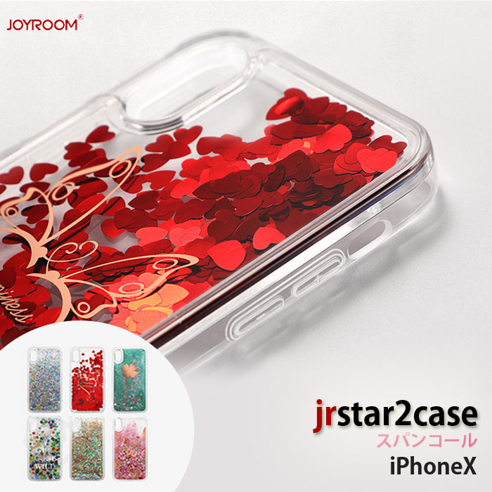 JOYROOM正品 在庫限り 通販 Apple iPhoneX ケース カバー アイホンX アイフォンX iPhone X 10 case かわいい x アイホンx クリアケース JR-BP361 iphone スマホ スマホケース アイフォンx おしゃれ 超激安特価 おもしろ