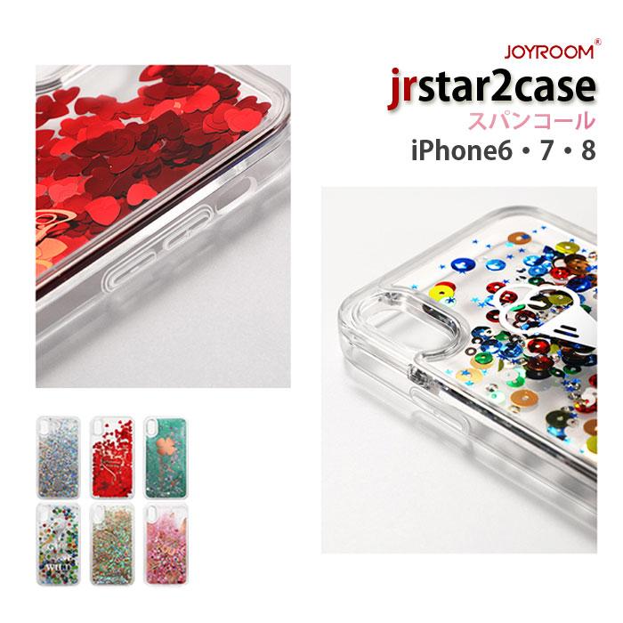 JOYROOM正品 在庫限り Apple iPhone8 iPhone7 ケース カバーiPhone 8 7case JR-BP381 カバー iPhone 8スマホケース 在庫一掃売り切りセール キラキラ おしゃれ TPU sereis Stars 激安卸販売新品 アイホン デコ スマホカバー ケースカバー 耐衝撃 7 Case