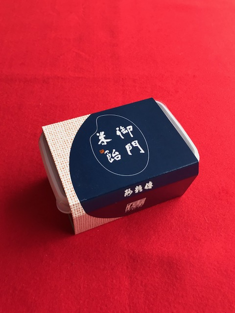 琥珀色した素材風味の活きた米飴 誕生日 お祝い 爆買い送料無料 御門米飴 タッパ容器