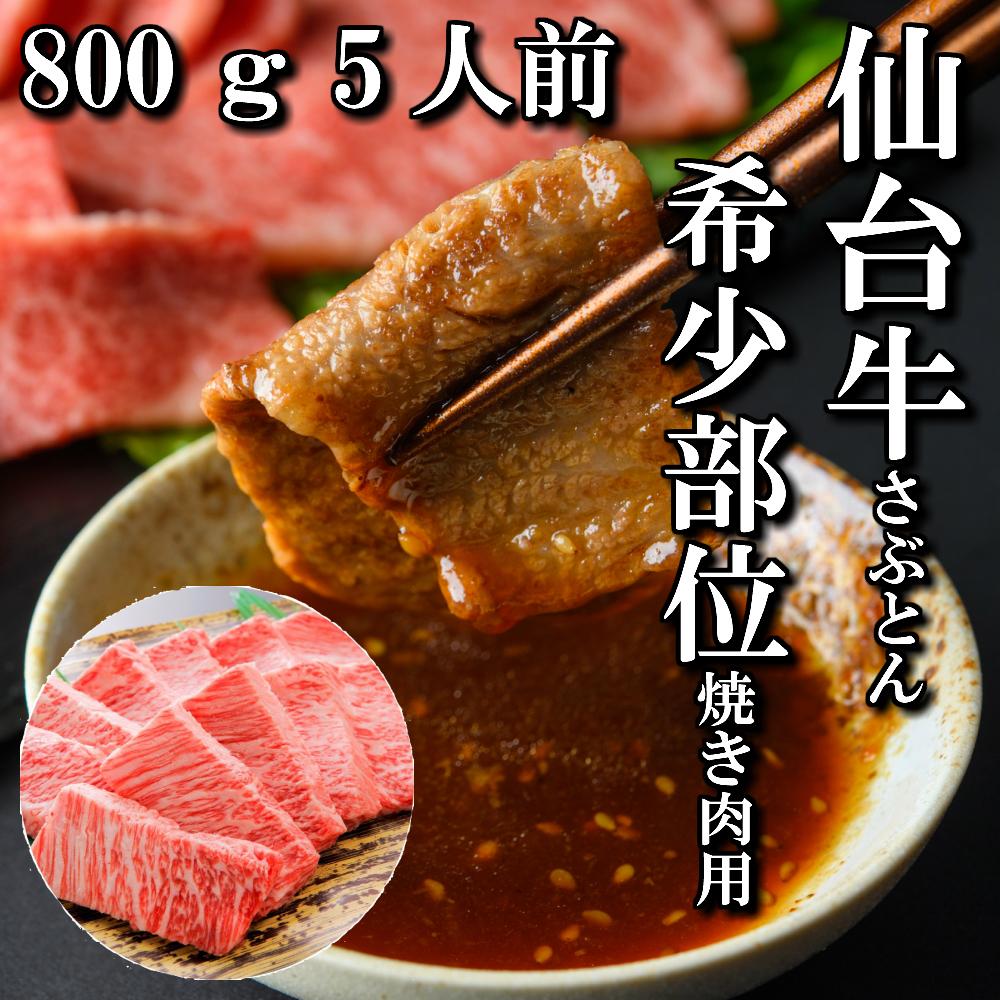 仙台牛 希少部位 ざぶとん 焼き肉用 800g 5人前 焼き肉 送料無料 肩ロース ギフト 贈り物 贈り物 自分へのご褒美 ご褒美 焼き肉 BBQ