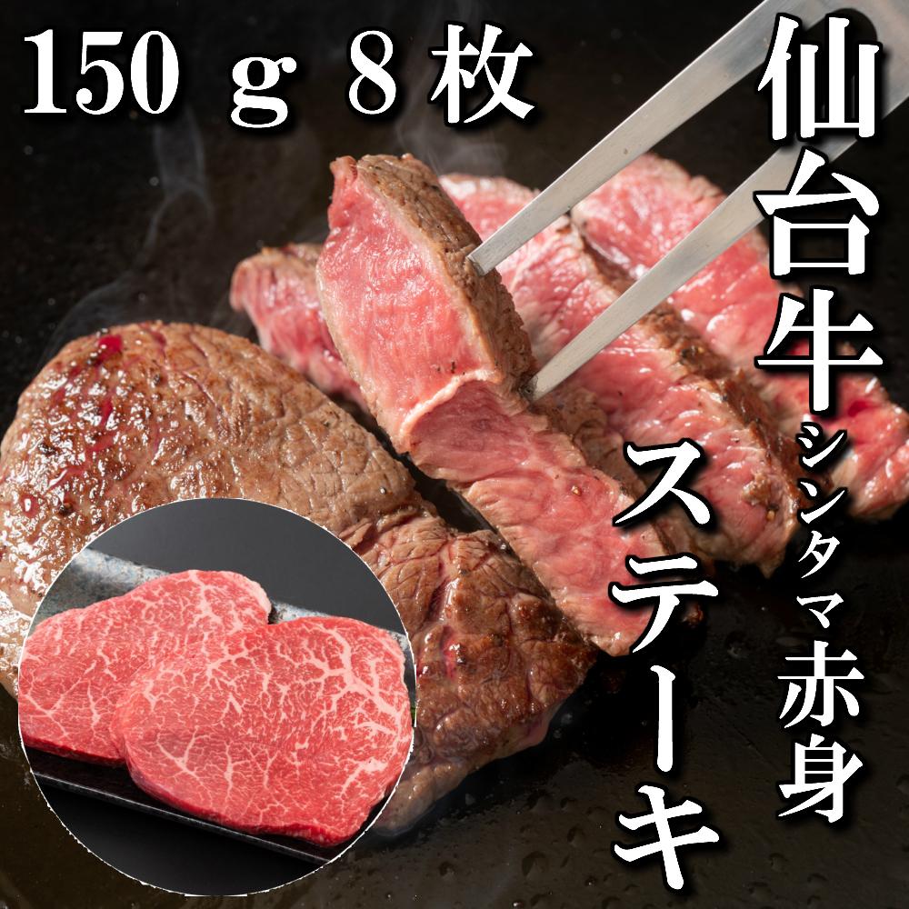 仙台牛 シンタマ もも肉 赤身 ステーキ 8人前 150g×8枚 送料無料 ギフト 贈り物 自分へのご褒美 ご褒美 ステーキ用 最高級 a5 牛 国産 和牛 牛肉 母の日 父の日