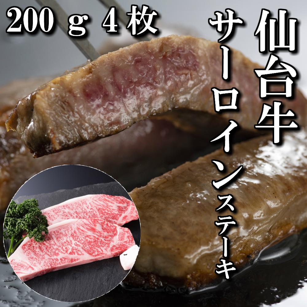 仙台牛 サーロイン ステーキ 4人前 200g×4枚 ステーキ肉 送料無料 ギフト 贈り物 焼き肉 贈り物 自分へのご褒美 ご褒美 BBQ