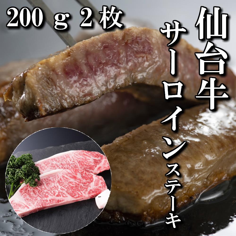 仙台牛 サーロインステーキ 2人前 200g×2枚 ステーキ肉 送料無料 ギフト 贈り物 焼き肉 自分へのご褒美 ご褒美 BBQ a5 牛 国産 和牛 牛肉 母の日 父の日
