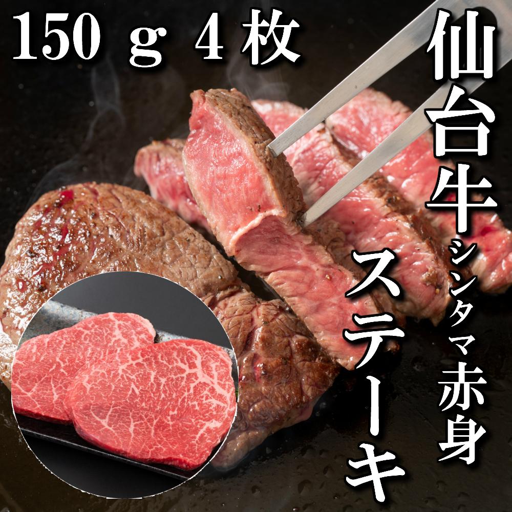 仙台牛 シンタマ もも肉 赤身 ステーキ 4人前 150g×4枚 ステーキ肉 送料無料 焼き肉 ギフト 贈り物 贈り物 自分へのご褒美 ご褒美 BBQ a5 牛 国産 和牛 牛肉 母の日 父の日