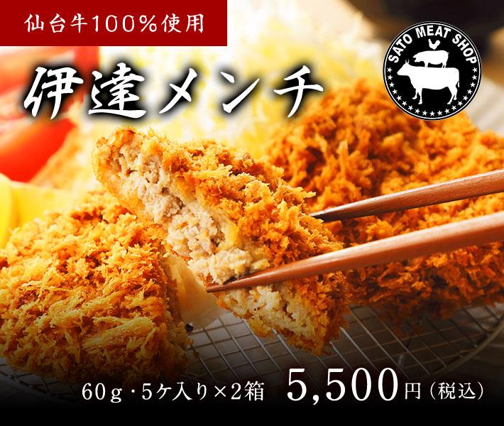 仙台牛100%使用 伊達メンチ 90g・5ヶ入×2箱 ギフト 贈り物 手作り 自家製 お惣菜 メンチカツ