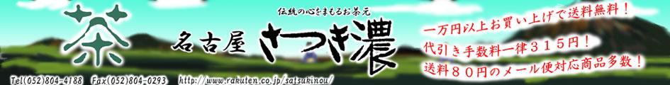 名古屋さつき濃:名産地の茶葉を「さつき濃」伝統のブレンドでお召し上がりください。