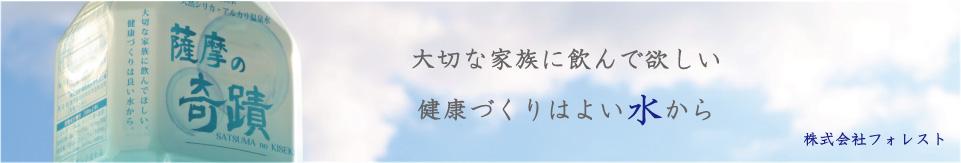 天然シリカ温泉水「薩摩の奇蹟」:天然シリカ水の超軟水!薩摩の奇蹟