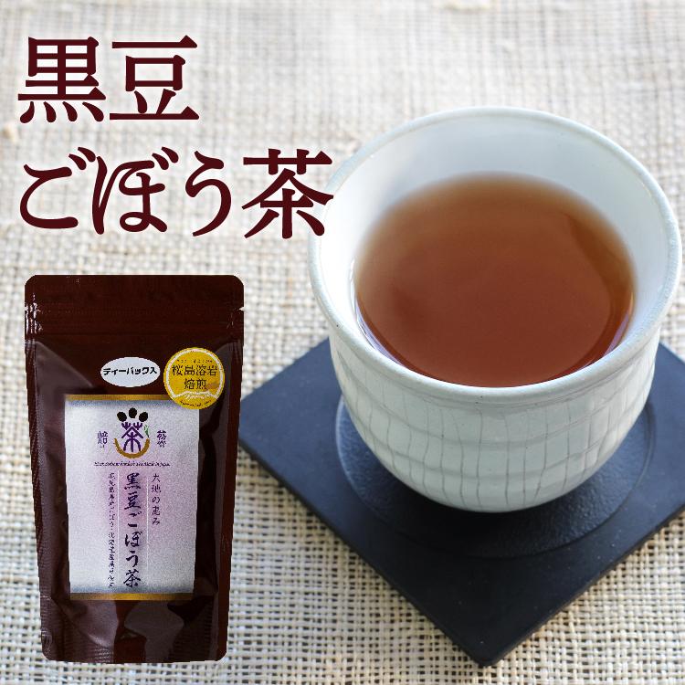 健康に過ごしたいあなたに 新鮮なごぼうを100%お茶にしました 桜島の溶岩プレートでじっくり焙煎した香ばしく飲める健康茶です 黒豆ごぼう茶 薩摩の恵 メール便送料無料 数量は多 オキス 国内正規品 黒豆ゴボウ茶ティーパック2g×20袋 SALE 国産原料 水溶性食物繊維