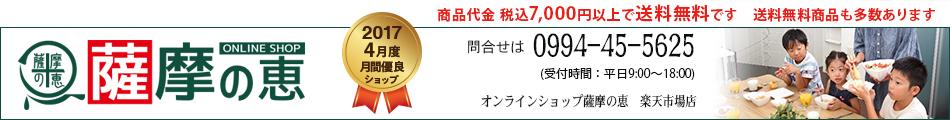 薩摩の恵 楽天市場店:ごぼう茶等の健康茶、便利な乾燥野菜やパウダー、鹿児島の特産品を販売