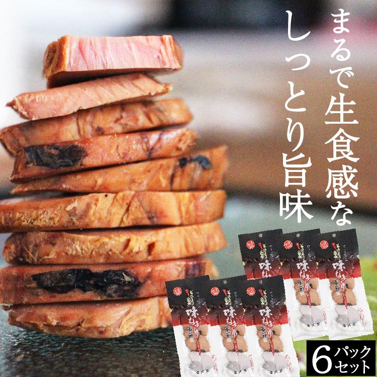 そのまま食べるなまり節 お得 6パックセット 一口サイズ おつまみ かつお なまり 鹿児島 枕崎 おかず 丸俊 角煮 味なまり 国産 九州産