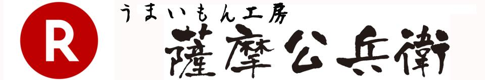 楽天市場】薩摩公兵衛 鹿児島 西郷どん 黒豚 黒毛和牛 黒さつま鶏 お ...