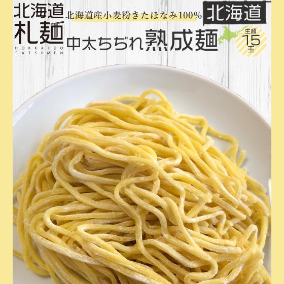 札幌ラーメン お取り寄せ 北海道 グルメ 人気の製品 生麺 北海道産小麦使用 翌日発送 送料無料 熟成麺 再再販