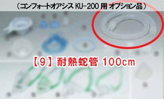 〔F〕탁상형 초음파식 컴퍼트 오아시스 KU-200용(부품만) 내열송기호스(내열 호스) 100 cm×2개 세트|사트마 약국|