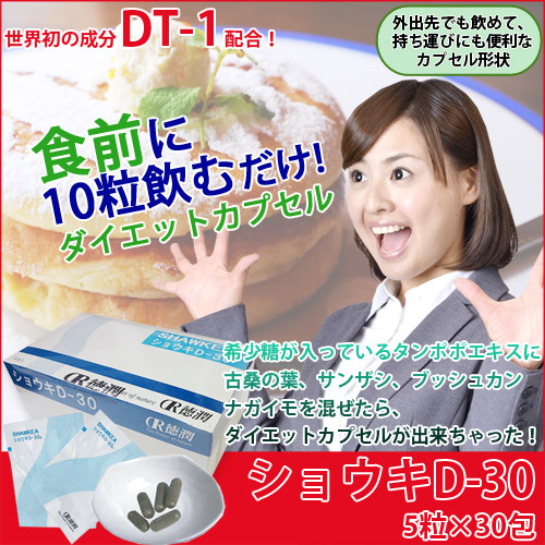 〔徳潤〕ショウキD-30 5粒×30袋(合計150粒) D30は ダイエット や 生活習慣 、 健康診断 の 数値 でお困りの方に