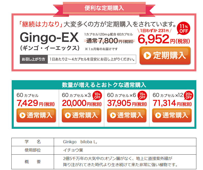 [Chinese Satsuma pharmacy] Gingo-EX 6 capsules-equivalent highly concentrated Ginkgo biloba 120 mg ( Ginko ギンゴ ) ¥ 900