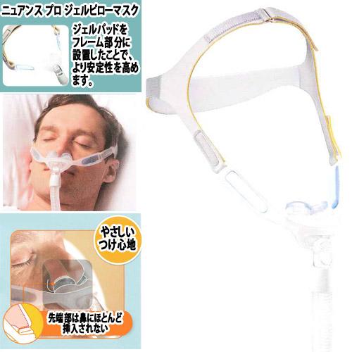 〔CPAP/フィリップス〕ニュアンス プロ ジェルピローマスク ヘッドギア付き●無呼吸症候群関連《11B1X00022000061》 | 医療機器 治療器 睡眠時無呼吸症候群 シーパップ メディカル 呼吸 通販