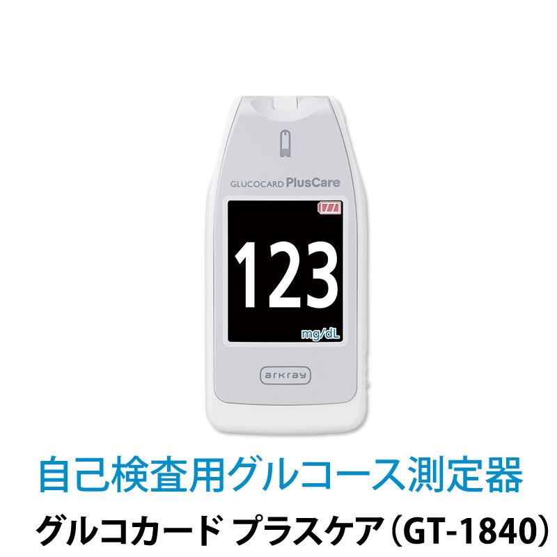 【取寄せ1~2週間】〔血糖値関連/アークレイ〕グルコカード プラスケア 本体 自己 検査用 グルコース 測定 検査 血糖値測定【要記帳】※Gセンサー(検査チップ)は付いていません 血糖測定器 血糖値スパイク