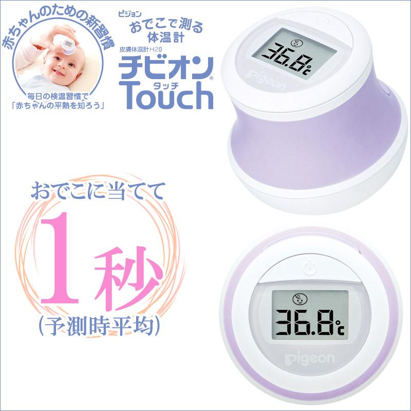 〔J〕ピジョン チビオンタッチ (チビオンTouch) 赤ちゃんのおでこで測る体温計 ベビー用品