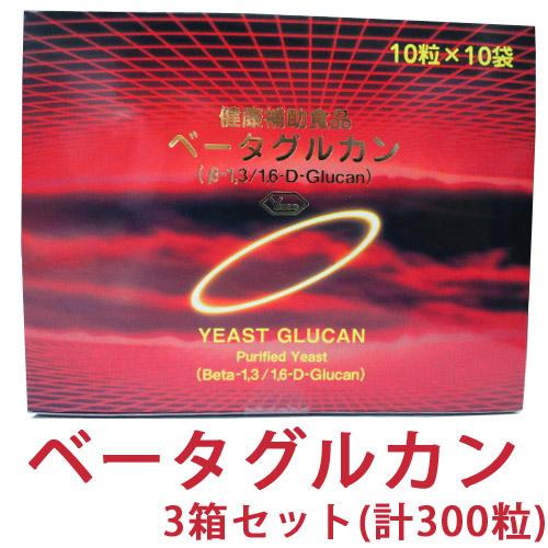 〔シェルライフ〕ベータグルカン 300粒(10粒×10袋の3箱セット)●β1,3/1,6-D-グルカン含有