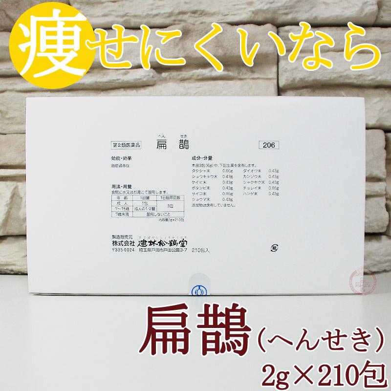 "[Jian Lin songhak-do] bian magpies ( bian cough, ヘンセキ, enough cough ) 210 follicle? s no. 2 pharmaceutical product. """