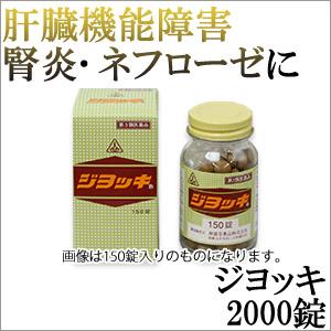 【第3類医薬品】〔ホノミ〕ジヨッキ 2000錠 | 肝臓機能障害・腎炎などの症状の改善薬 ホノミ漢方