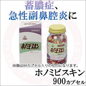 【第2類医薬品】〔ホノミ〕ホノミビスキン 900カプセル 蓄膿症といった鼻づまりの症状や鼻炎を改善にほのみびすきん ホノミ漢方