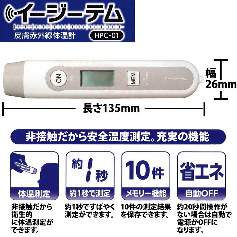 体温計 イージー テム