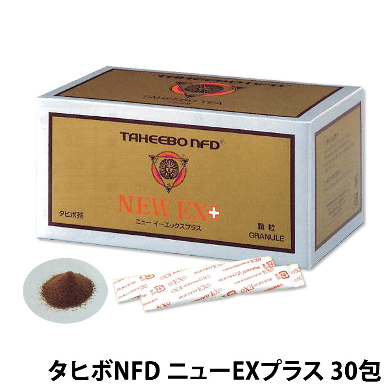 〔tj〕 タヒボNFD ニューEXプラス 30包  | 健康茶 健康食品 栄養補助食品 サプリ 健康 サプリメント タヒボ タヒボジャパン ビタミンD NFD タヒボナフディン ナフディン