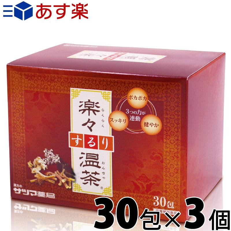 【あす楽】楽々するり温茶 30包×3個セット(リニューアル)●お腹スッキリ ノンカフェイン 腸内フローラ スッキリ茶 スッキリティー どっさり健康茶 健康ドリンク すっきり 健康食品 日本製