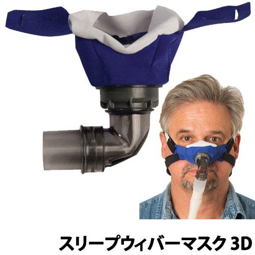〔CPAP/MAGnet〕スリープウィバーマスク 3D | 無呼吸症候群関連布 スリープウィーバー スリープ ウィーバー ウィバー 3D マスク 医療機器 治療器 睡眠時無呼吸症候群 シーパップ メディカル 呼吸 通販