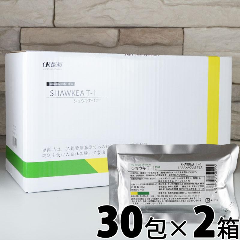 ショウキT-1プラス30袋×2箱セット ノンカフェイン たんぽぽ茶 タンポポティー糖鎖 たんぽぽちゃ ショウキT-1 ショウキt-1プラス ショウキt1プラス タンポポ茶 健康茶サツマ薬局|