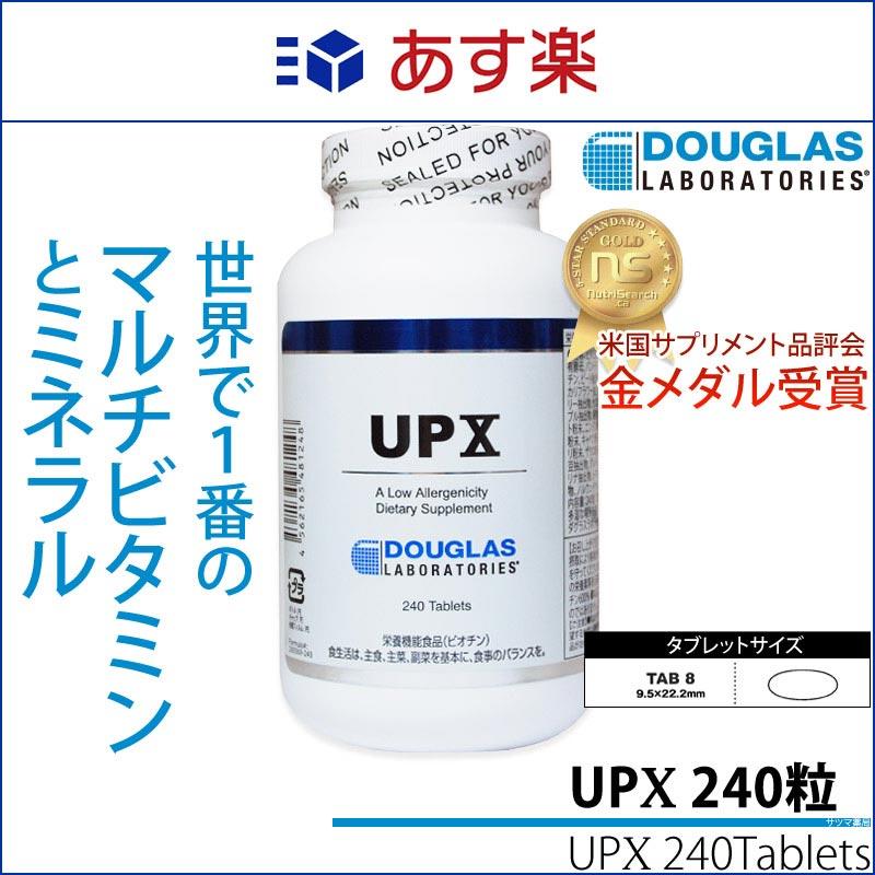 【あす楽】〔ダグラスラボラトリーズ〕UPX(10)マルチビタミン 240粒 〔200569-240〕 ダグラス サプリメント ビタミンc ビタミンe ビタミンd ミネラル カリウム