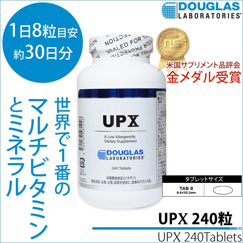 〔ダグラスラボラトリーズ〕UPX(10)マルチビタミン 240粒〔200569-240〕4562165481248 ダグラス ダグラスラボ タブレット サプリメント サプリ 無農薬 健康食品 栄養補助
