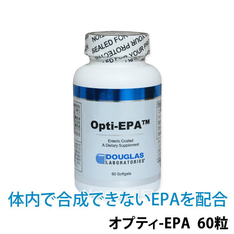 〔ダグラスラボラトリーズ〕オプティEPA(抗酸コーティング) 60粒〔99276-60〕 ダグラス タブレット サプリメント 無農薬 健康食品 栄養補助 栄養食品