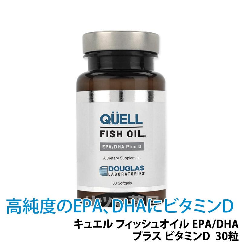 〔ダグラスラボラトリーズ〕キュエルフィッシュオイル EPA/DHAプラスビタミンD 30粒〔200981-30〕 高純度のEPA DHA ビタミンD ダグラス タブレット サプリメント 栄養食品