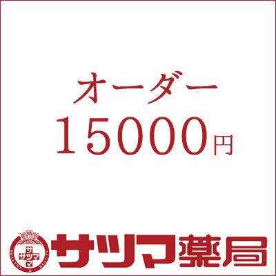 オーダー商品 15,000 円