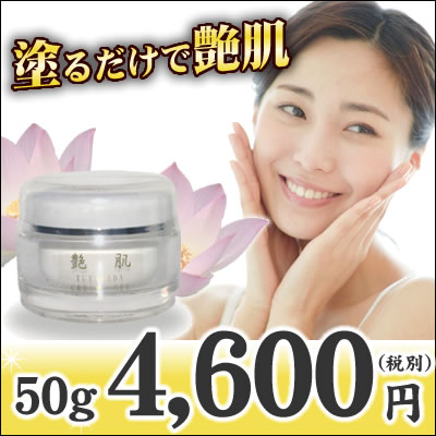 [Satsuma pharmacy in Chinese medicine] glossy skin that absorbs 50 g-Fullerene EGF, placenta, lithospermi radix formulations, Allin Wenger