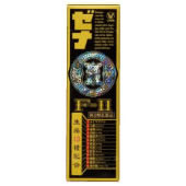 【第2類医薬品】ゼナF-II 50mL×10本セット〔大正製薬〕
