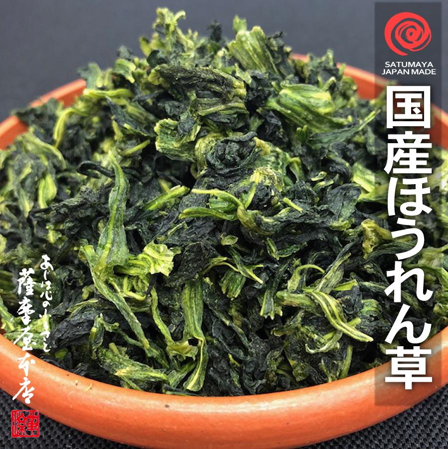 国産100%(熊本県産)乾燥ほうれん草 500g ~細かく砕けた規格外の野菜を特別価格にて~