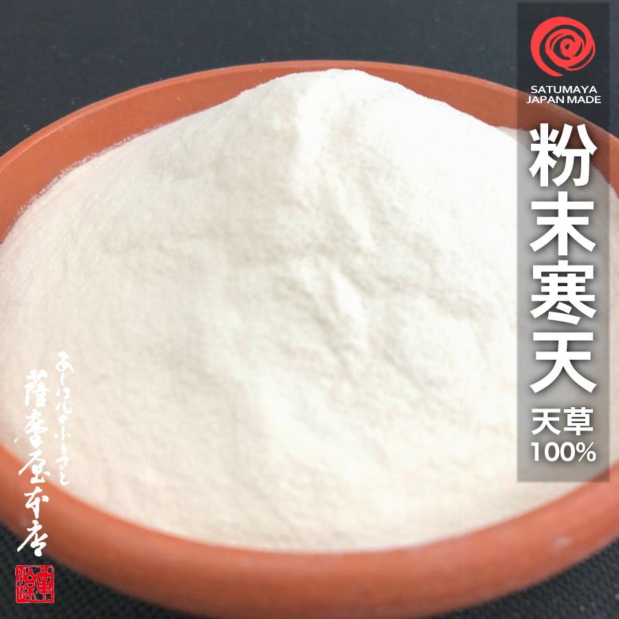 天然粉末寒天/100g/天草100%使用/国内製造品/無添加/無漂白/無着色/粉寒天/かんてん/パウダー