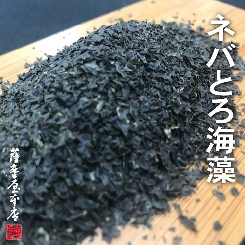 九州産100% ネバとろ海藻粉末 1kg 送料無料 ~九州産くろめ(コンブ科カジメ属)100%原料粉砕加工~