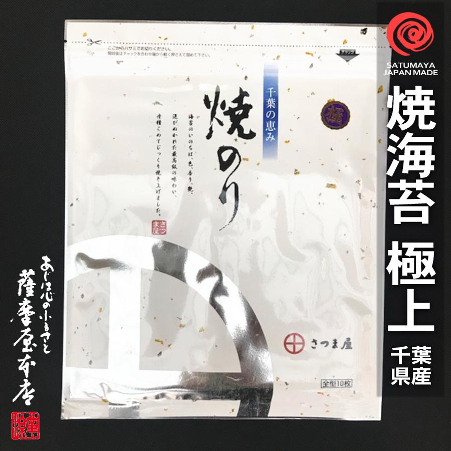 千葉県産焼海苔(極上)1帖10枚入 ~江戸前ちばのり~