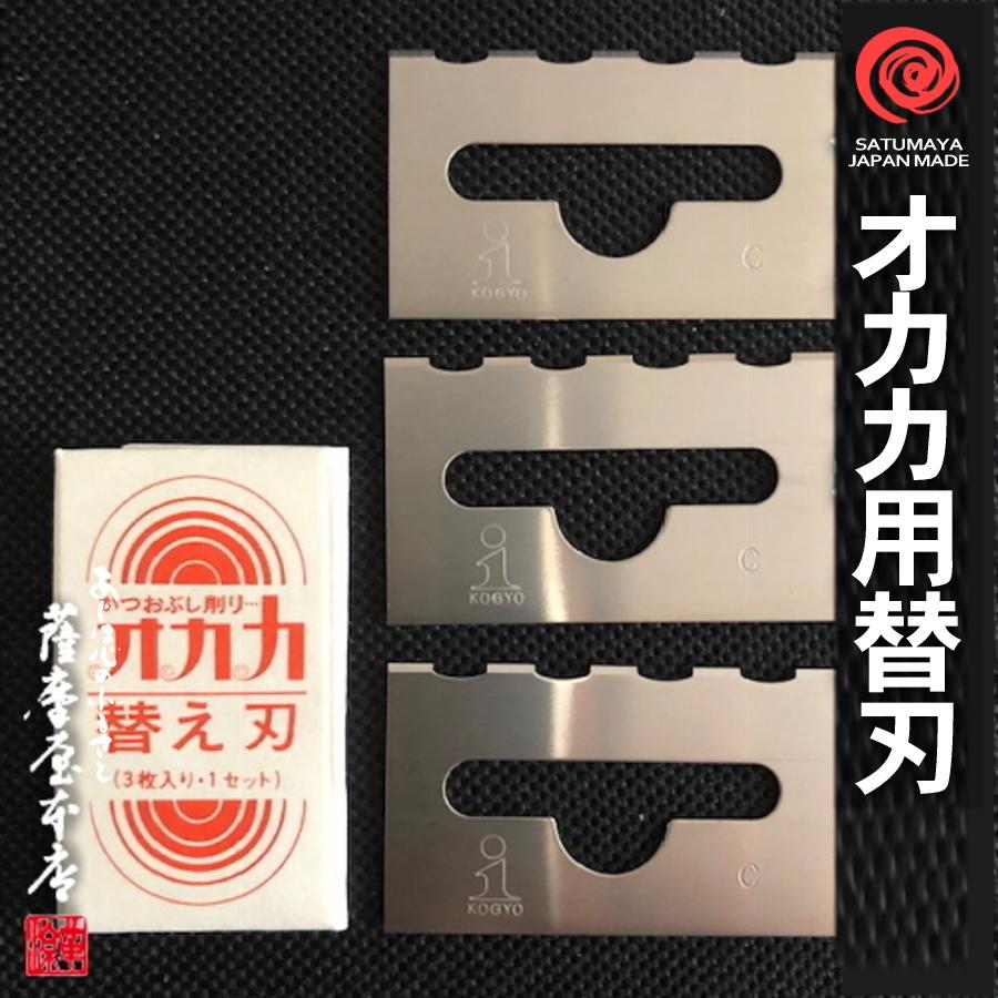 替刃の交換もご自分で簡単に出来ます 鰹節削り器 回転式 新型オカカ オカカ7型用 替刃 愛工業 本店 共通 おすすめ特集 三枚刃 3枚1組