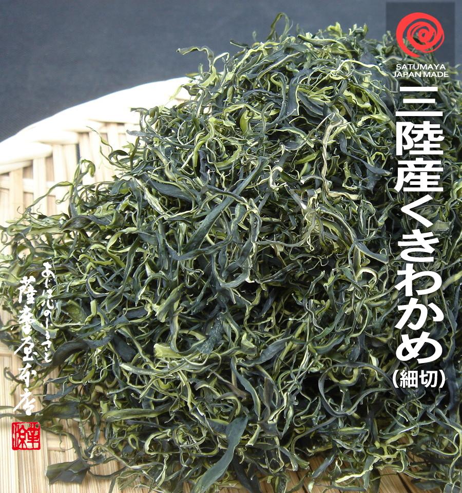 岩手県三陸産100% 糸くきわかめ(乾燥) 1kg 送料無料