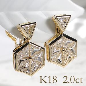 K18YG 2.0ct ダイヤモンド クリップ ピアスパーティー 結婚式 六角形 ヘキサゴン トリリアント ダイヤモンド 豪華 ゴージャス 18金 ゴールド イエローゴールド 人気 ピアス 送料無料 品質保証書 代引手数料無料