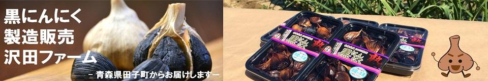 黒にんにく製造販売 沢田ファーム:にんにく農家製造の黒にんにく