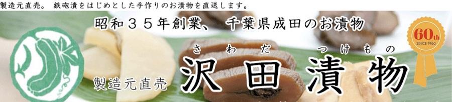 沢田漬物:地元成田産のお野菜をメインに使用したお漬物屋です。