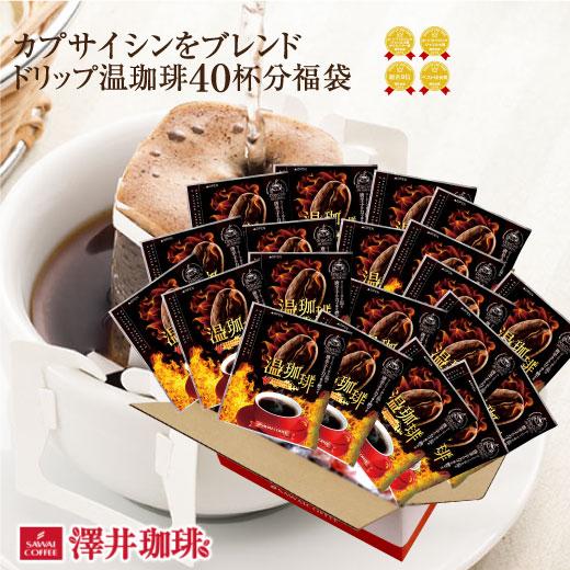 コーヒーなら11年連続ショップ オブ ザ イヤー受賞の澤井珈琲 出群 最安値に挑戦 燃焼系珈琲 唐辛子 温珈琲ドリップバッグ福袋 ダイエットサポートキャンペーン中 ダイエット ドリップコーヒー