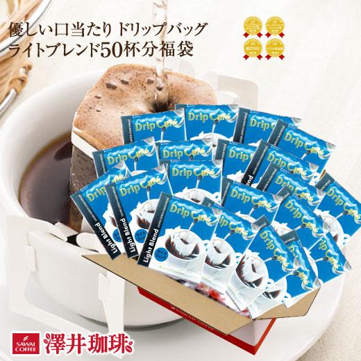 コーヒーなら11年連続ショップ オブ ザ イヤー受賞の澤井珈琲 ご注文を頂いてから焙煎したコーヒー コーヒー豆をお届け コーヒー ドリップコーヒー ドリップパック 購買 70%OFFアウトレット ライトブレンドドリップバッグ50杯 ドリップバッグ 珈琲 澤井珈琲 コーヒードリップバッグ